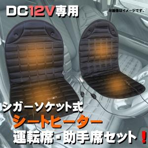 シートヒーター シガーソケット式 汎用 12V 運転席 助手席セット|jecars