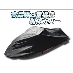 カワサキ 船体カバー ウルトラ260X専用