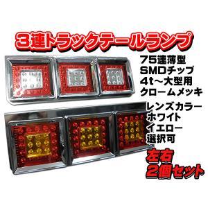 トラックテールランプ LED 3連 角型 レンズ 2色選択 jecars
