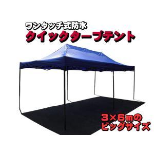 タープテント 3m×6m ビッグサイズ ワンタッチ スチールフレーム 防水タイプ アウトドア イベントなどに