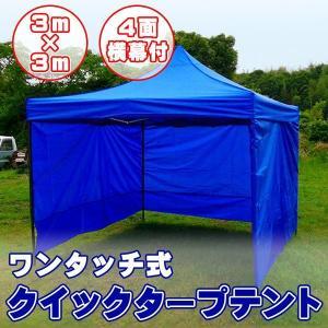 タープテント 3m×3m 4面 横幕付き ワンタッチ スチー...