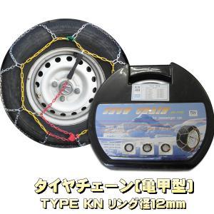 タイヤチェーン スノーチェーン 金属製 亀甲型 チェーン径 12mm|jecars
