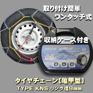 タイヤチェーン スノーチェーン 金属製 亀甲型 チェーン径 9mm|jecars