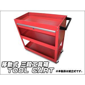 ツールカート 工具箱 3段移動式キャビネット /引き出し付 組立式|jecars