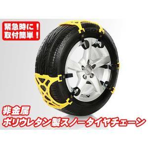 タイヤチェーン スノーチェーン 非金属 ポリウレタン製 軽量...
