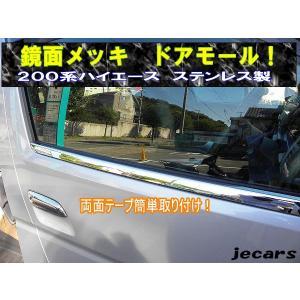 200系ハイエース メッキウィンドウドアモール ステンレス製 jecars
