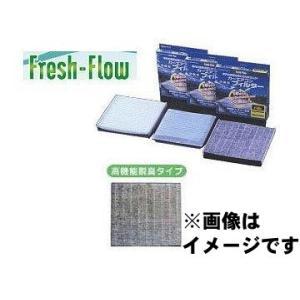 日東工業 カーエアコンフィルタ Fresh-Flow 高機能脱臭タイプ(D) 21-002D