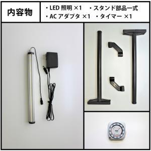 水耕栽培 室内育成 植物育成用LEDライトキット・【 AGLIGHT 】|jecom-online|02