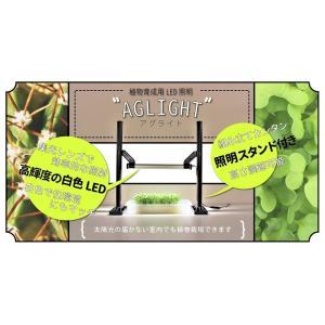 水耕栽培 室内育成 植物育成用LEDライトキット・【 AGLIGHT 】|jecom-online|06