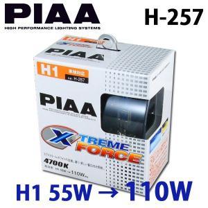 PIAA【H-257】エクストリームフォース ハロゲンバルブ H1 55W→110W jecom-online