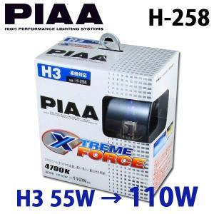 PIAA【H-258】エクストリームフォース ハロゲンバルブ H3 55W→110W|jecom-online