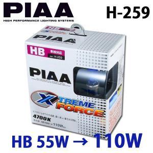 PIAA【H-259】エクストリームフォース ハロゲンバルブ HB 55W→110W|jecom-online