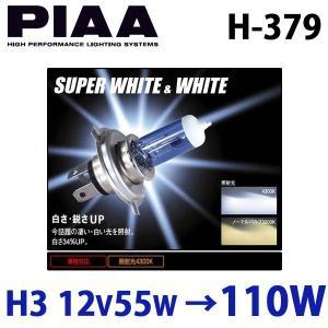 PIAA【H-379】スーパーホワイト&ホワイト ハロゲンバルブ H3 55W→110W|jecom-online