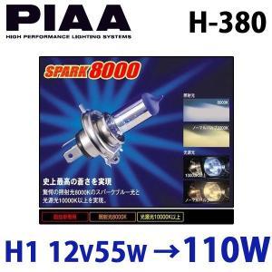 PIAA【H-380】スーパーホワイト&ホワイト ハロゲンバルブ H1 55W→110W|jecom-online