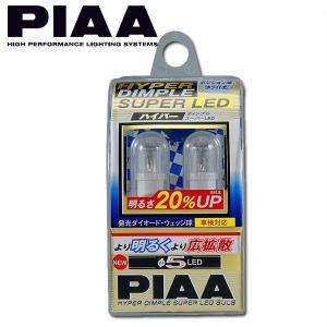 PIAA【H-407】ハイパーディンプルLEDバルブ T10 ホワイト jecom-online
