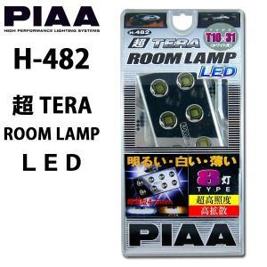 PIAA【H-482】 超TERAルームランプLED 8灯 T10×31 jecom-online