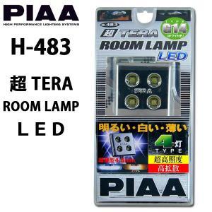 PIAA【H-483】 超TERAルームランプLED G14 4灯 jecom-online
