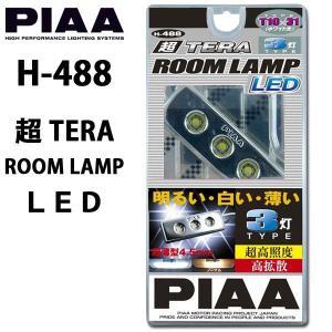 PIAA【H-488】超TERAルームランプLED 3灯 T10×31 jecom-online