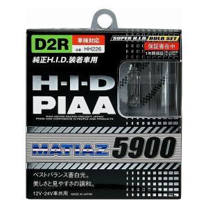 PIAA【HH226】HIDバルブ マティアス MATIAZ5900K D2R 純正交換HIDバルブ|jecom-online