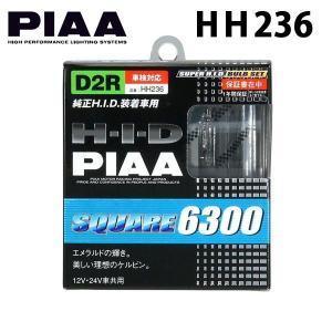 PIAA【HH236】HIDバルブ スクエア SQUARE6300 D2R 6300K 純正交換HIDバルブ|jecom-online