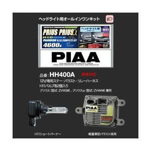 PIAA【HH400A】HIDコンプリートキット 【パッション 4600K トヨタ プリウス専用】ヘッドライトH11用(アウトレット品)|jecom-online