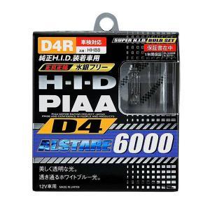 PIAA【HH88】HIDバルブ アルスター ALSTARE6000 D4R 6000K 純正交換HIDバルブ|jecom-online