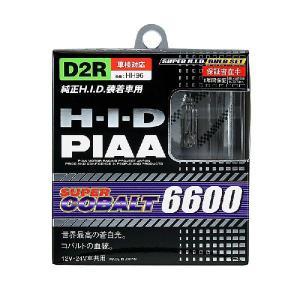 PIAA【HH96】HIDバルブ スーパーコバルト SUPER COBALT 6600 D2R 6600K 純正交換HIDバルブ|jecom-online