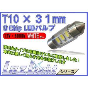 Luz Light T10×31 31mm ルームランプ・ライセンスランプ|jecom-online