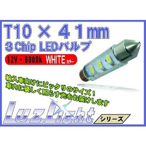 Luz Light T10×41 41mm ルームランプ・ライセンスランプ|jecom-online