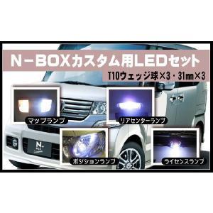 N-BOXカスタム用LEDセット【T10ウェッジ球3個・31mm3個】|jecom-online