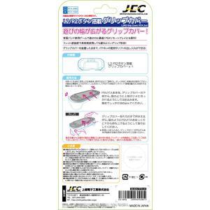 PSVita-2000型用 L2/R2ボタン搭載グリップカバー(ブラック)|jecom-online|02