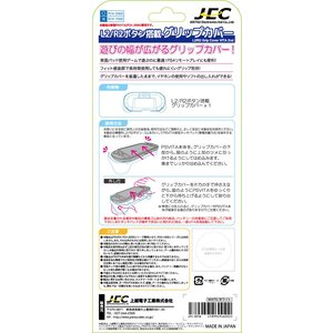 PSVita-2000型用 L2/R2ボタン搭載グリップカバー(ホワイト)|jecom-online|02
