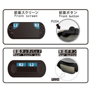 PSVita-2000型用 前面背面タッチパッド対応型L2/R2ボタン搭載グリップカバー|jecom-online|06