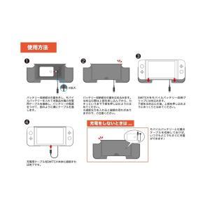SWITCH用モバイルバッテリー収納グリップ|jecom-online|04