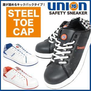 76 lubricants  スニーカー メンズ 靴 安全靴 鋼製先芯 黒 白 青 オレンジ ブラック ホワイト 76-212|jefferywest