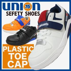 76 lubricants  安全靴 メンズ 靴 樹脂製先芯 耐油底 軽量 静電気 帯電防止 反射 抗菌 脱臭 黒 白 ブラック ホワイト オレンジ 76-3023|jefferywest