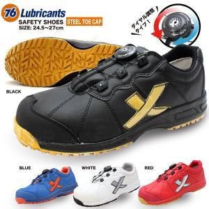 76 Lubricants 安全靴 セーフティシューズ ダイヤル式  76-3039 メンズ スニーカー 鉄芯 現場 作業|jefferywest