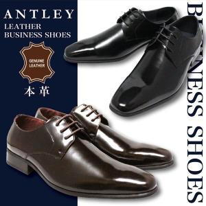 ANTLEY メンズビジネス 靴 本革 3789
