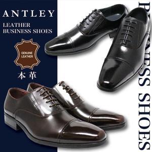 ANTLEY アントレー  メンズ ビジネスシューズ 3765 BLK BUR 革靴