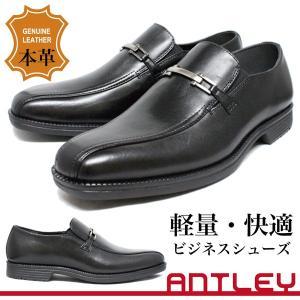 ANTLEY アントレー メンズ ビジネスシューズ 靴 本革 BLK ブラック 黒 スワローモカ 軽い 軽量 7916