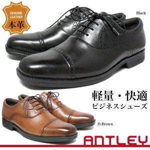 ANTLEY アントレー メンズ ビジネスシューズ 靴 本革 BLK ブラック 黒 DBR ダークブラウン 茶 ストレートチップ 軽い 軽量 7917