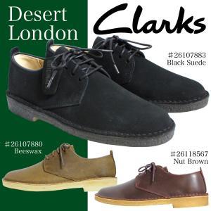 クラークス Clarks Desert London デザートロンドン Desert London 26107883 26107880 26108567 jefferywest