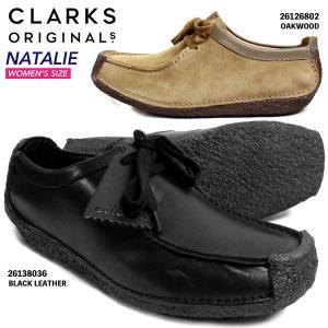 Clarks クラークス 26118638 26126802 26138036 Natalie レディース カジュアルシューズ NUT BROWN OAKWOOD SUEDE BLACK REATHER 婦人 ベージュ 黒 ブラック|jefferywest