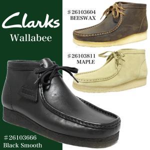 クラークス Clarks メンズ WALLABEE BOOT ブーツ ワラビー 26103666 26103604 26103811