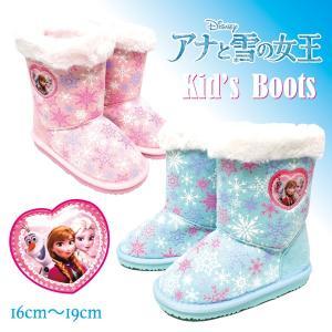 ムートン ブーツ キッズ 子供 ディズニー キャラクター アナ雪 ピンク サックス 水色 6897