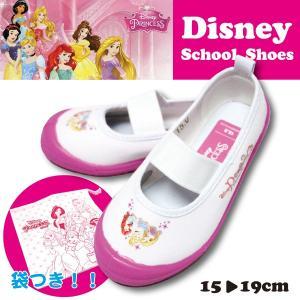 甲部分に「Disney プリンセス」がプリントされたスクールシューズ!!シューズ袋も付属して持ち運び...