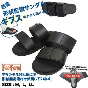 バンテージサンダル リハビリシューズ 靴 メンズ 紳士 footform 1234