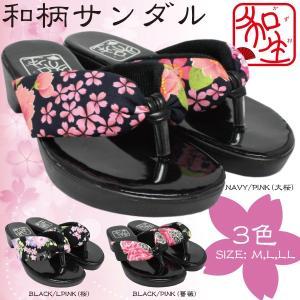 和柄 サンダル 下駄風 キッズ レディース 靴 祭り 浴衣 ブラック ネイビー ピンク 黒 桜 バラ...