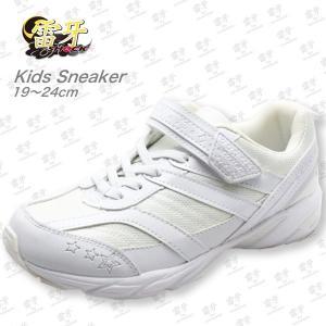 キッズ スニーカー 子供 靴 ライガ 白 ホワイト 雷牙 4800|jefferywest