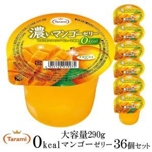 ゼリー たらみ 濃いマンゴーゼリー 0kcal 290g 36個